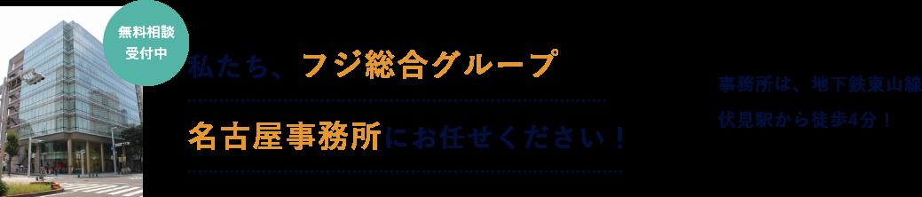 私たち、フジ総合グループ名古屋事務所にお任せください!