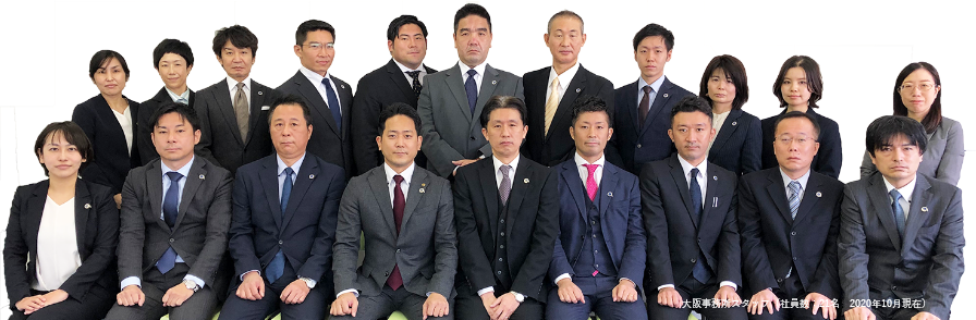 大阪事務所集合写真