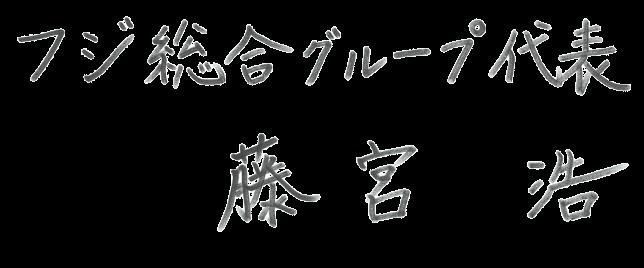 フジ総合グループ代表藤宮浩