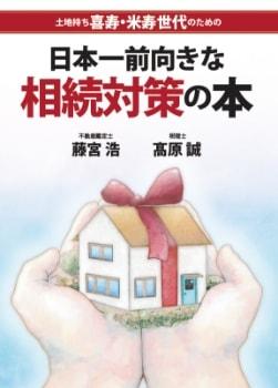 日本一前向きな相続対策の本