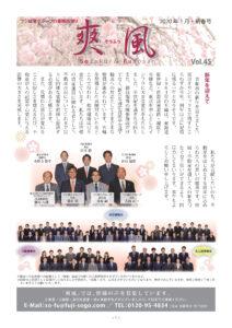爽風Vol.45
