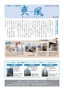 爽風Vol.46