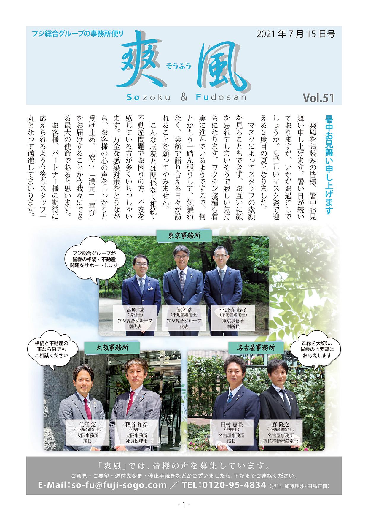 爽風Vol.51